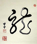 chinese_dragon_symbol